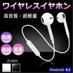 Bluetoothワイヤレスイヤホン 全2色