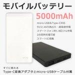 PSE認証軽量モバイルバッテリー(5000mAh) y4