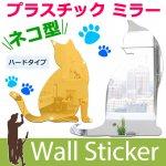 ミラーウォールステッカー(鏡シール)[猫型 ハードタイプ] y1