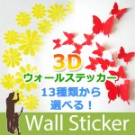 ウォールステッカー 3D装飾 蝶 花 12個セット y1