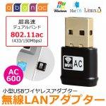 無線LAN ワイヤレスアダプター y1
