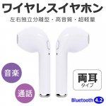 Bluetoothワイヤレスイヤホン 両耳
