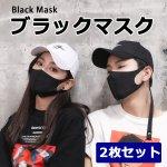 ブラックマスク [2枚セット] y1