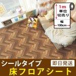 貼ってはがせる床フロアシール [ヘリンボーン:ブラウン] 1m単位