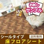 貼ってはがせる床フロアシール [ヘリンボーン:ブラウン] お試しサンプル y3