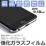 iPhone用強化ガラス液晶保護ガラスフィルム(3D ソフトフレーム)