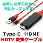 Type-C HDMI TVテレビ接続ケーブル y2