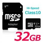 microSDHC メモリーカード microSD 32GB SDHC class10 アダプター付き