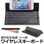 折りたたみ式Bluetoothワイヤレスキーボード y4