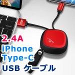 iPhone Type-C 巻き取り式充電ケーブル y4