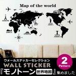 モノトーンウォールステッカー 世界地図 全2種
