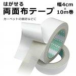 両面テープ(はがせる強粘着布テープ) 幅4cm×長さ10m巻