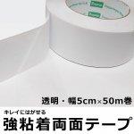 両面テープ(はがせる超薄型透明テープ) 幅5cm×長さ50m巻