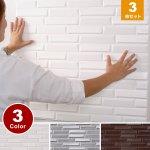 クッション壁紙シール タイルレンガ調 [cb-ccb-001set03] お得3枚セット