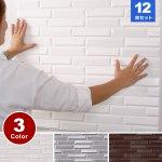 クッション壁紙シール タイルレンガ調 [cb-ccb-001set12] お得12枚セット