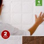 クッション壁紙シール デザインタイル調 [cb-ccb-001]