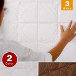 クッション壁紙シール デザインタイル調 [cb-ccb-001set03] お得3枚セット