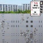 【幅90cm×1m単位】 窓ガラス目隠しフィルム [mgch90-l028]
