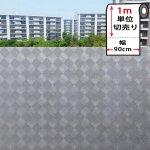 【幅90cm×1m単位】 窓ガラス目隠しフィルム [mgch90-l041]