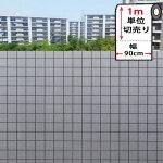 【幅90cm×1m単位】 窓ガラス目隠しフィルム [mgch90-s004]