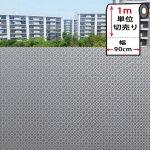 【幅90cm×1m単位】 窓ガラス目隠しフィルム [mgch90-s009]
