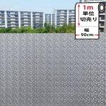 【幅90cm×1m単位】 窓ガラス目隠しフィルム [mgch90-s013]