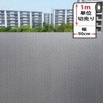 【幅90cm×1m単位】 窓ガラス目隠しフィルム [mgch90-s015]