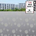 【幅90cm×1m単位】 窓ガラス目隠しフィルム [mgch90-p016w]