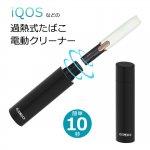 iQOS/jouz 電動クリーナー 替えブラシ付 y4