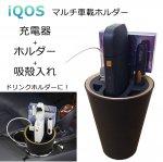 IQOS 充電器内臓 車載ホルダー