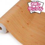 木目調の貼ってはがせる壁紙シール「のり付きクロス」[cmkm-001c01-sam]お試しサンプル y3