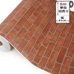 レンガ柄の貼ってはがせる壁紙シール「のり付きクロス」[crng-001c05set06]お得な6mセット