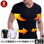 メンズ加圧シャツ(半そで) y4