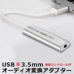 USB オーディオ変換ケーブル 3.5mm y1