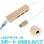 USBハブ LANポート付き 3ポート USB3.0対応 y1