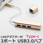 USBハブ 3ポート LANアダプター USB3.0対応 y1