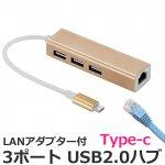 USBハブ 3ポート LANアダプター Type-C USB2.0対応 y1