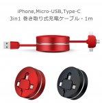 巻き取り式スマホ充電ケーブル[3in1] y4