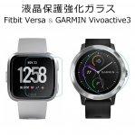 Fitbit Versa 強化ガラス保護フィルム y1