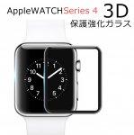 AppleWatch series4 強化ガラス保護フィルム y1