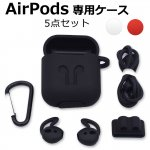 airpodsケース(5点セット) y1
