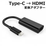 Type-C → HDMI 変換ケーブル y1