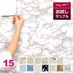 石目柄の貼ってはがせる壁紙シール [お試し壁紙サンプル] y3