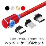 usb充電ケーブル マグネット iPhone android microusb Type-c [ヘッド+1m・L字型ケーブルセット] y1