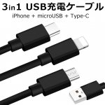 3in1スマホ充電ケーブル(iPhone microusb Type-c) y1