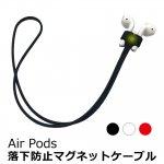 AirPods落下防止用マグネットネックストラップ y1