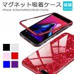 iPhoneケース(マグネット式全面保護ケース)液晶保護強化ガラスフィルム付き y1