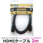HDMIケーブル 2m 新規格Ver2.0/1.4対応 y1