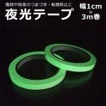 5時間光る蓄光テープ(幅1cm×長さ3m) y1