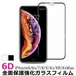 iPhone 液晶保護強化ガラスフィルム6D y1